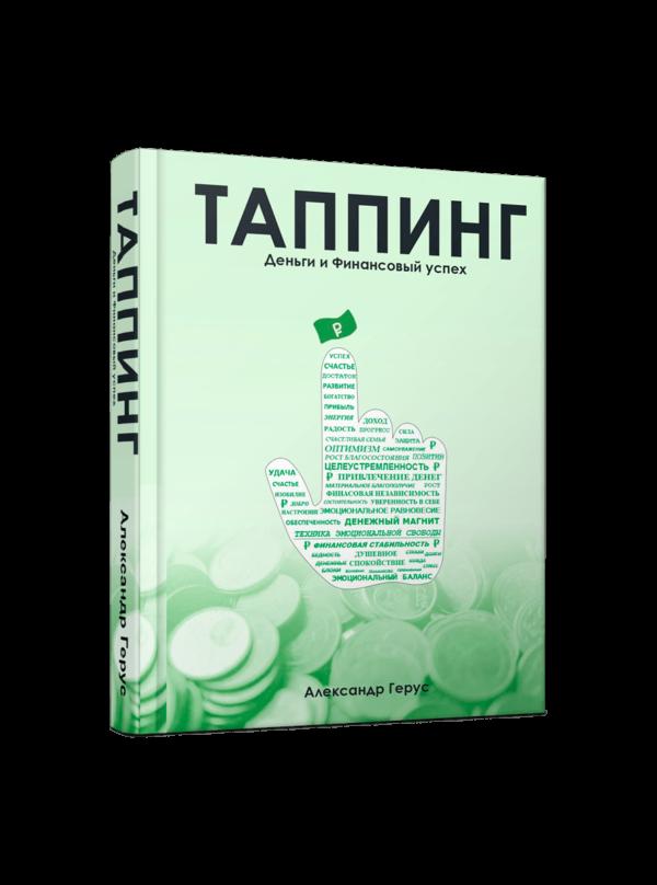 «Таппинг: Деньги и Финансовый успех»