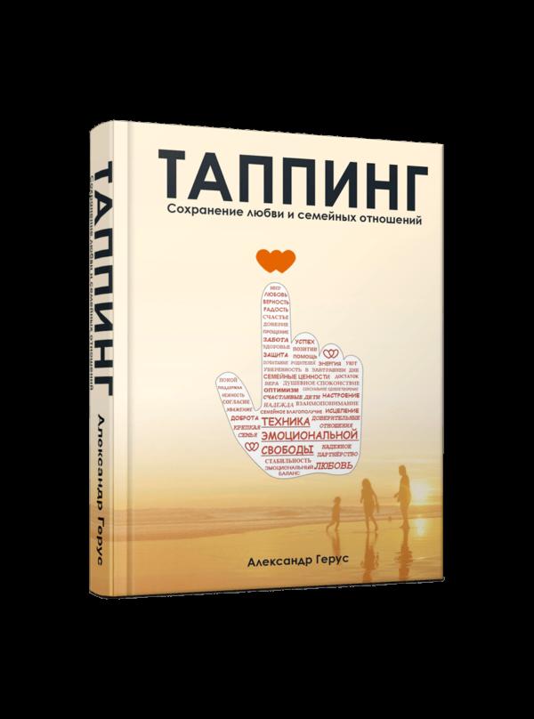 «Таппинг: Сохранение любви и семейных отношений»
